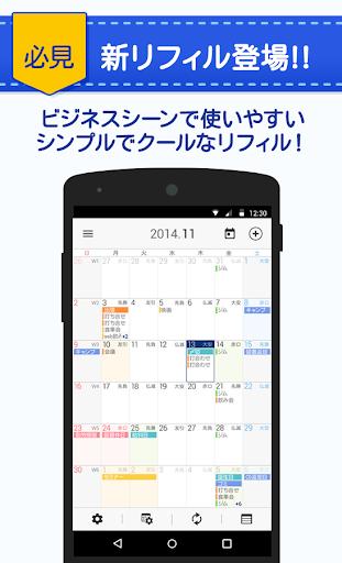 スケジュールストリート【無料カレンダー/システム手帳アプリ】