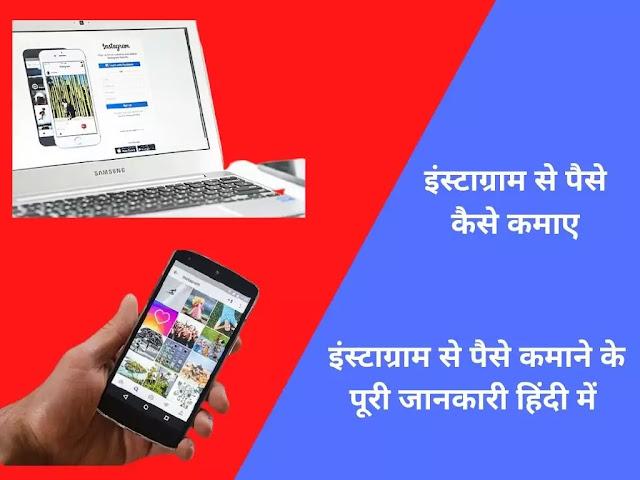 इंस्टाग्राम से पैसे कैसे कमाए के पूरी जानकारी हिंदी में