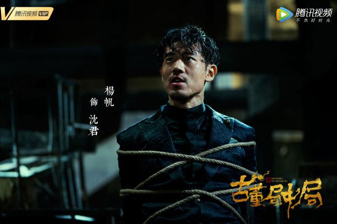 Mystery of Antiques 1 China Web Drama