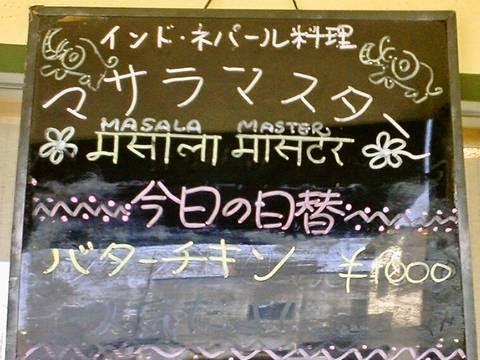 メニュー看板(【岐阜県大垣市】マサラマスター)