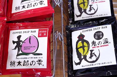 バンカオリジナル商品:桃太郎の雫&鬼の涙(ドリップバッグ)