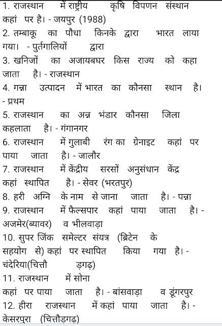 bihar objective gk in hindi pdf