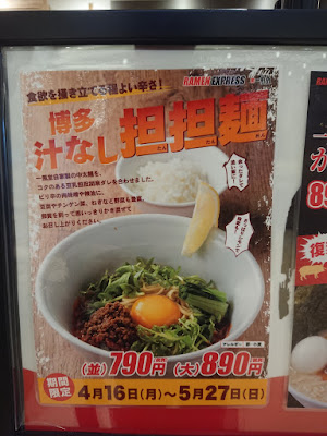 RAMEN EXPRESS 博多 一風堂 三井アウトレットパーク木更津店@袖ヶ浦(汁なし担々麺)