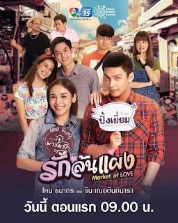 รักล้นแผง Ruk Lon Paeng 2021 [EP.01-04]