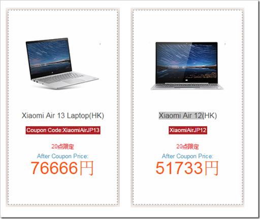 Xiaomisell thumb%25255B2%25255D.png - 【セール】GearBest年末大セール開催、VAPE(電子タバコ)だけでなくスマホ、タブレット、ノートPC等合計40アイテムが大幅値引き