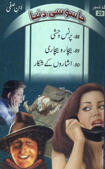 Prince Vehshee & BaycharaBaychari Complete Novel By Ibn e Safi (Jassosi Dunya)