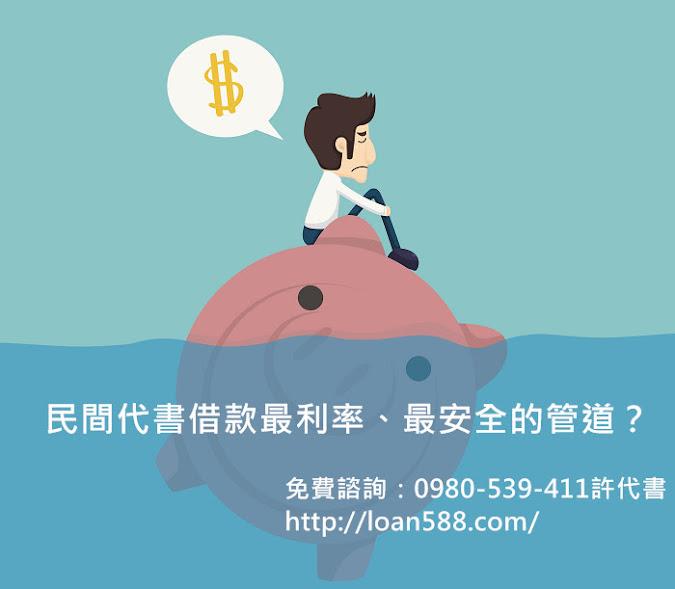 民間代書借款是什麼?最低率、最安全的管道?