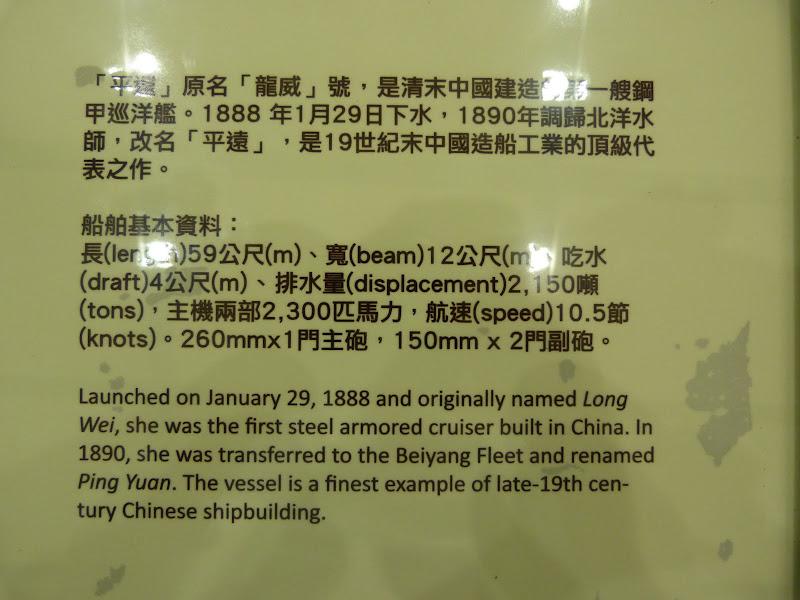 Taipei. Evergreen Maritime Museum. - P1340940.JPG
