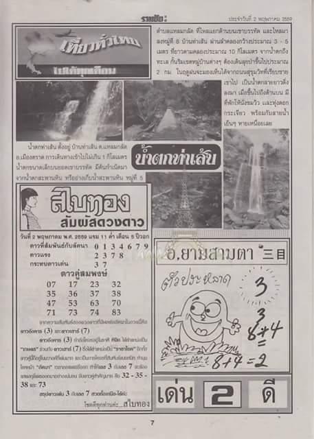 Thai King Boss Free Tips - Page 2 FB_IMG_1460944711703