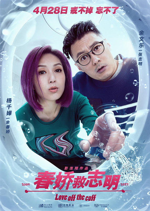 Love Off the Cuff Hong Kong Movie