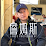 James Zhen Yu's profile photo