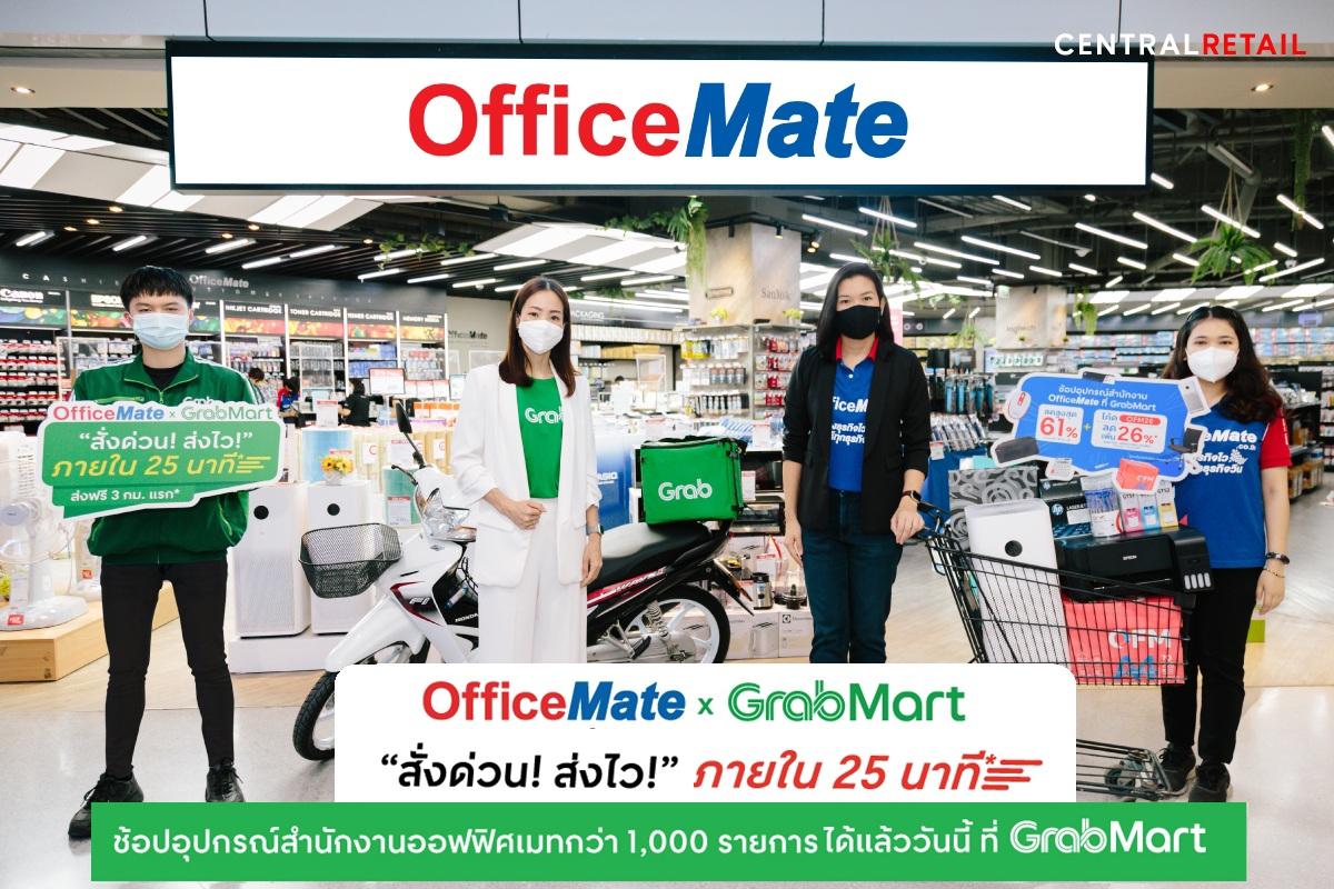 """บริการใหม่ล่าสุด """"OfficeMate x GrabMart  สั่งด่วน ส่งไว"""" ภายใน 25 นาที ให้คุณช้อปสินค้าอุปกรณ์สำนักงาน OfficeMate กว่า 1,000 รายการได้แล้ววันนี้ ที่ GrabMart"""