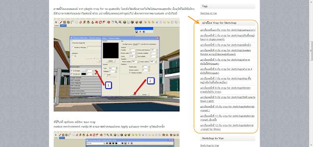 เว็บสอนทิปต่างๆในการใช้งาน V-ray V-ray