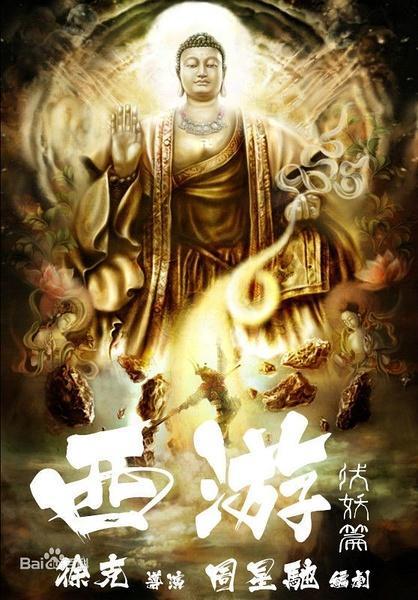 Tây Du: Phục Yêu Thiên - Jouey To The West: Conquering The Demons 2