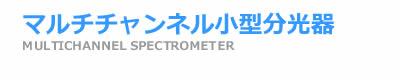 マルチチャンネル小型分光器