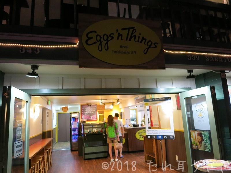 ハワイ旅行⑬ Eggs 'n Things(エッグスンシングス)でパンケーキミックスのお土産を買う 場所や価格