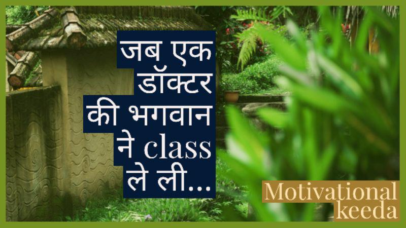 Dr साहब की फिरकी || Power of Faith in Hindi