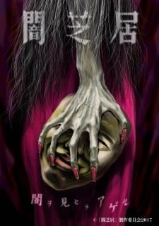Yami Shibai 5th Season - Yamishibai: Japanese Ghost Stories Fifth Season, Theater of Darkness 5th Season