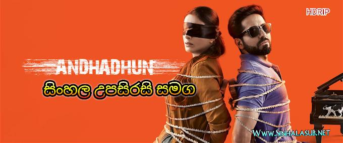 Andhadhun (2018) Sinhala Subtitles   සිංහල උපසිරසි සමග   අන්ධයෙකුගේ පුරසාරම