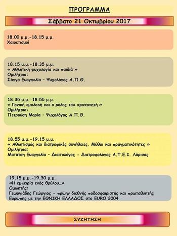 programma-Dialexi-Athlitismos-Ygeia