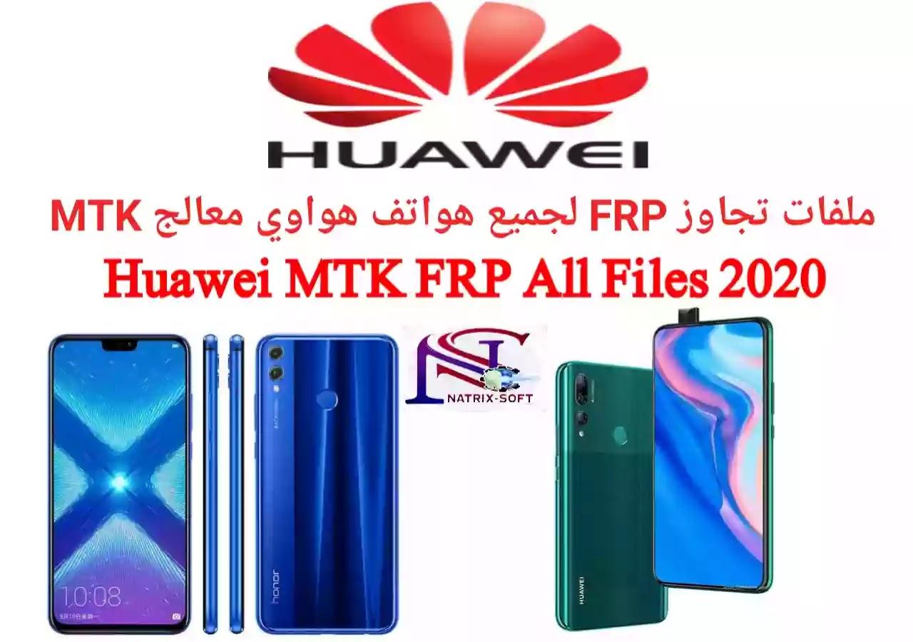 ملفات تجاوز FRP لجميع هواتف هواوي معالج MTK لكل الحمايات