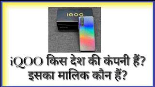 iqoo kis desh ki company hai, iqoo ka malik kon hai, iqoo company ki jankari, iqoo company history in hindi