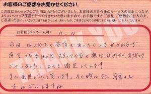 ビーパックスへのクチコミ/お客様の声:H,N 様(京都市南区)/ダイハツ エッセ