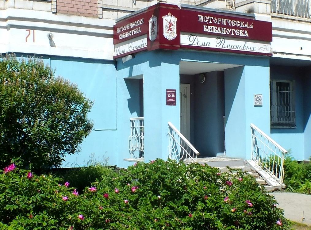 Историческая библиотека Дома Романовых (Библиотека №14)