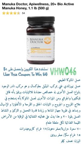 عسل المانوكا الطبيعي العضوي من اي هيرب ايهيرب بالعربي iherb arab