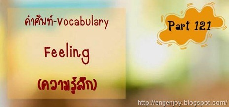 คำศัพท์ภาษาอังกฤษ Feeling (ความรู้สึก)