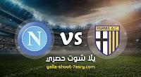 نتيجه مباراة بارما ونابولي  اليوم 20-09-2020 الدوري الايطالي