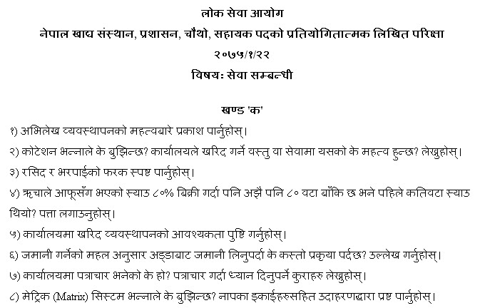 Nepal Food Corporation Limited - Administrative Fourth Level - Assistant New Exam Question 2075/1/22