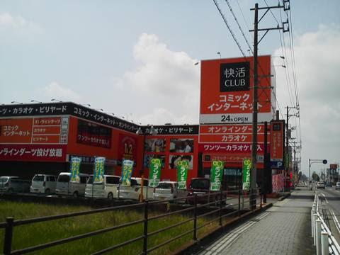 外観2 快活CLUB大垣店