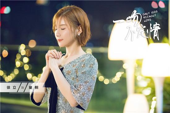 Only Kiss Without Love China Web Drama