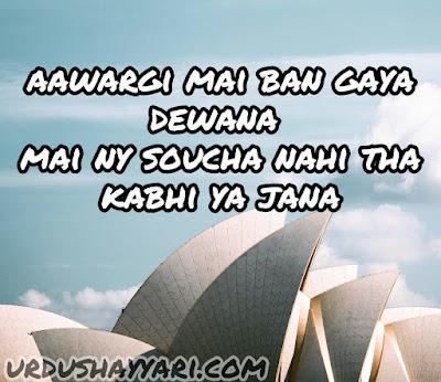 Urdu Shayari - Urdu Poetry