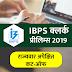 IBPS क्लर्क प्रारंभिक 2019 : राज्य-वार अपेक्षित कट-ऑफ