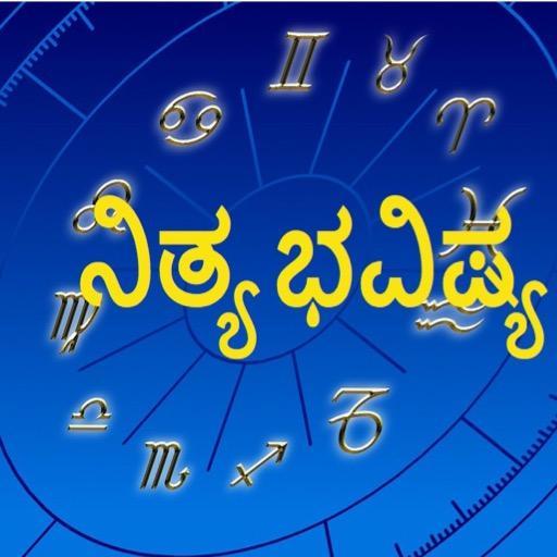 Nitya Bavishya daily horoscope