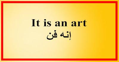 It is an art إنه فن