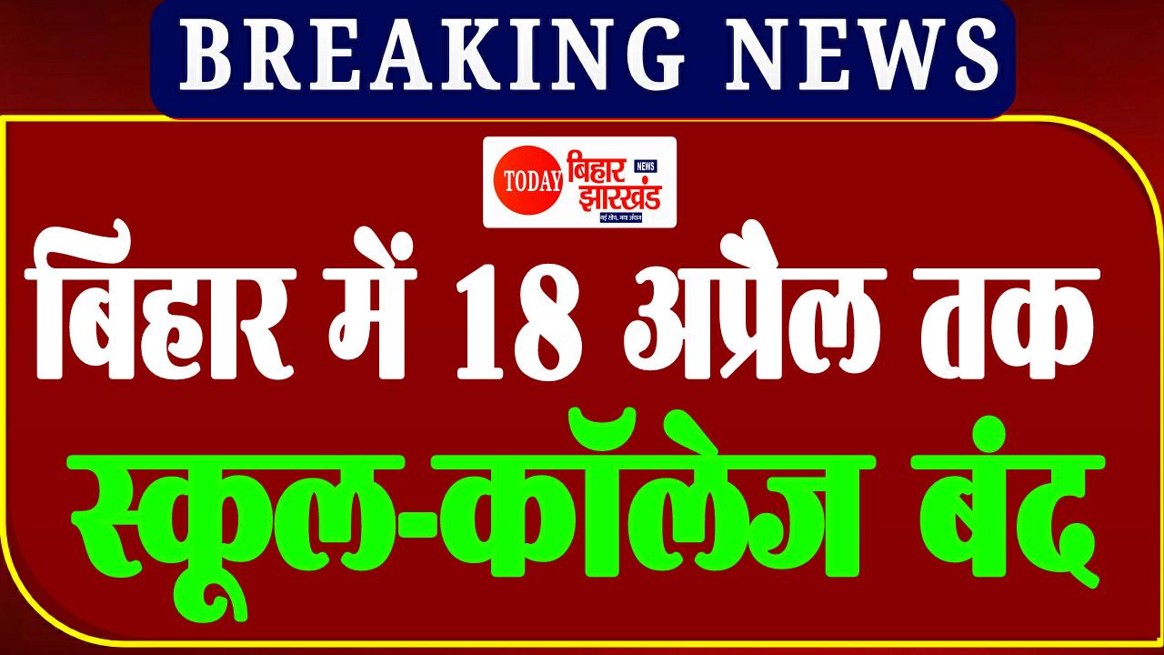 BIG BREAKING: बिहार में 18 अप्रैल तक स्कूल-कॉलेज बंद, मुख्यमंत्री नीतीश कुमार का बड़ा ऐलान