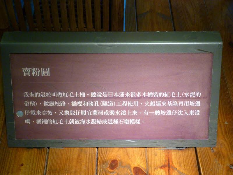 Yilan County.Taucheng , Musée Lanyang - P1230218.JPG