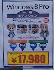 Windows8 Pro 一般エディション