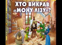 Новий комікс «Хто викрав Мону Лізу»