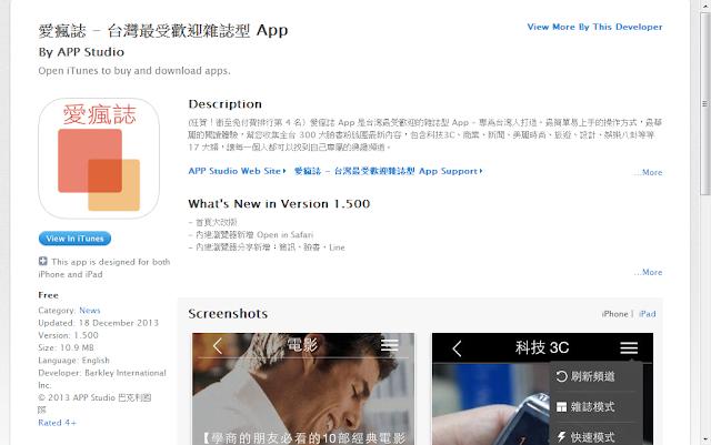 iphone app-愛瘋誌、超好用看雜誌APP!
