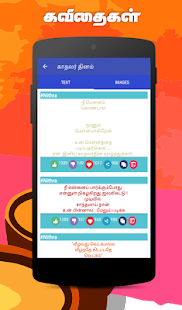 Tamil SMS Images & Text Share - náhled