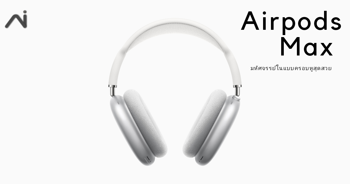 AirPods Max แสนมหัศจรรย์ในแบบครอบหูสุดสวย วางจำหน่ายในราคา 19,900 บาท พร้อมคุณภาพเสียงที่คมชัด EQ แบบปรับแต่งได้ เทคโนโลยีตัดเสียงรบกวนแบบแอ็คทีฟ และระบบเสียงตามตำแหน่ง