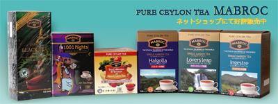 ネット販売:MABROC 紅茶 6商品お取り扱い中!