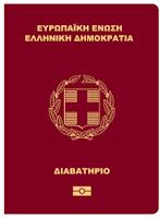 Ελληνικό Διαβατήριο,ιθαγένεια πολιτών.