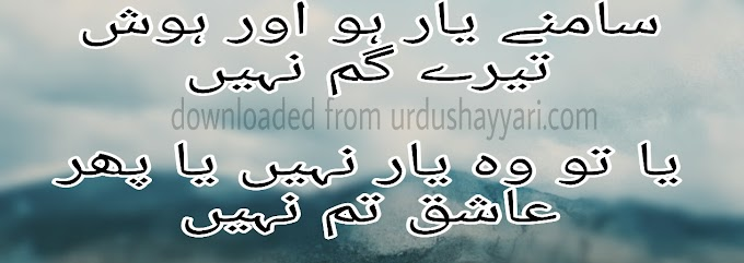 Collection of Urdu Love Poetry Images 2020 - Urdu Poetry