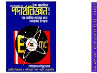 উচ্চ মাধ্যমিক পদার্থবিজ্ঞান ১ম পত্র by মোহাম্মদ ইসহাক - PDF Download