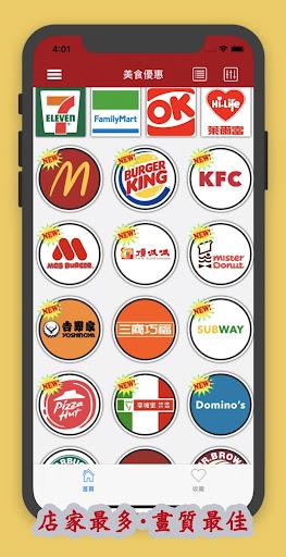 COUPON - Promo Codes & Deals 3.4 app download 2